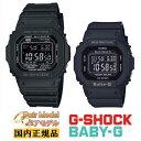 [増税前のポイントUP!9/4〜9/24まで!] G-SHOCK BABY-G 電波 ソーラー ブラック ペアウォッチ ORIGIN 5600 カシオ 電波時計 GW-M5610-1BJF-BGD-5000-1JF Gショック ベビーG CASIO スクエアフェイス 黒 pair watch メンズ レディス 腕時計 【あす楽】