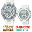 G-SHOCK BABY-G 電波 ソーラー G-STEEL...