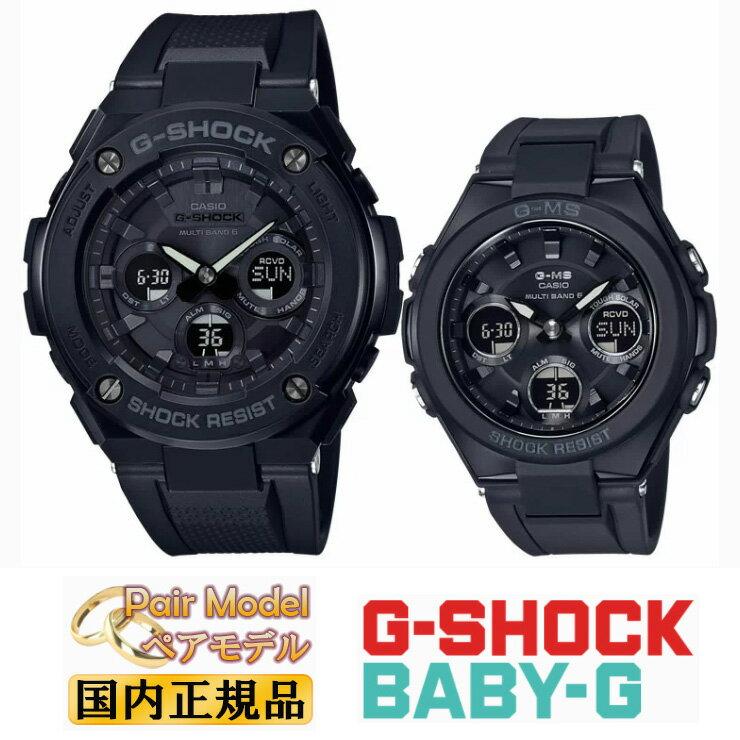 腕時計, ペアウォッチ G-SHOCK BABY-G G-STEEL G-MS GST-W300G-1A1JF-MSG-W100G-1A JF G G g pair watch