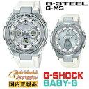 正規品 G-SHOCK BABY-G 電波 ソーラー G-STEEL G-MS ペアウォッチ GST-W310-7AJF-MSG-W200-7AJF ホワイト&シルバー 大人スポーティー 白 銀 メンズ レディス レディース pair watch 腕時計 Gショック ベビーG ペア 【あす楽】 1
