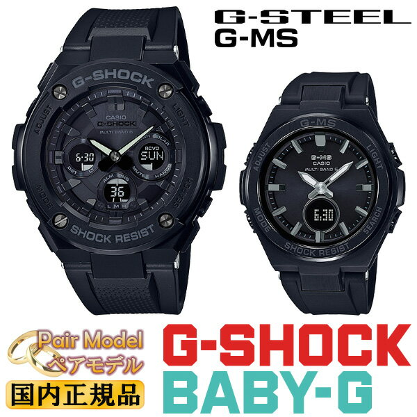 CASIO(カシオ)『G-SHOCK/BABY-G(GST-W300G-1A1JF/MSG-W200G-1A2JF)』