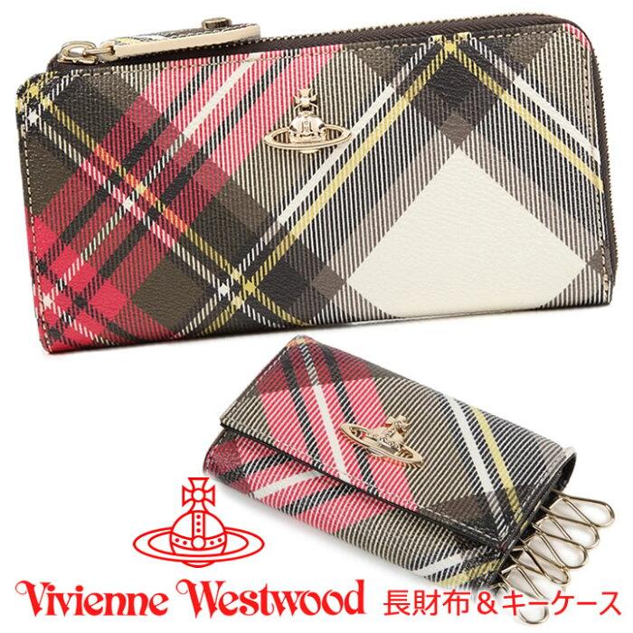 ヴィヴィアンウエストウッド 長財布とキーケースの2点セット ヴィヴィアン Vivienne Westwood レディース メンズ チェック 51050010&51020001 EXHIBITION 18SS 【送料無料】