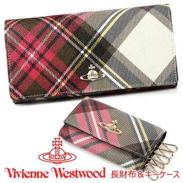 ヴィヴィアンウエストウッド 長財布とキーケースの2点セット ヴィヴィアン Vivienne Westwood レディース メンズ チェック 51060025&51020001 EXHIBITION 18SS 【送料無料】【クリスマス プレゼント】