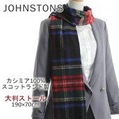 ジョンストンズ ストール JOHNSTONS 大判マフラー カシミア WA000056 KU032400 【あす楽】