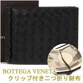 ボッテガヴェネタ 二つ折り財布 BOTTEGA VENETA ボッテガ マネークリップ付き ブラック 123180-V4651-1000 【02P03Dec16】【お取り寄せ】