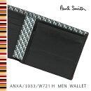 ポールスミス財布PaulSmith二つ折り財布メンズブラックジオメトリックパターンANXA/1033/W721H【送料無料】