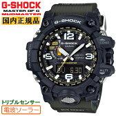 G-SHOCK 電波 ソーラー マッドマスター カシオ Gショック GWG-1000-1A3JF CASIO 電波時計 防塵・坊泥構造 MUDMASTER トリプルセンサー 気圧/高度 方位 温度 メンズ 腕時計