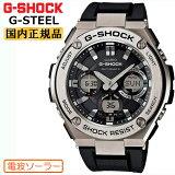 [正規品] G-SHOCK 電波 ソーラー Gショック GST-W110-1AJF カシオ 電波時計 CASIO G-STEEL Gスチール シルバー デジタル アナログ ウレタンバンド メンズ 腕時計 (GSTW1101AJF)【あす楽】
