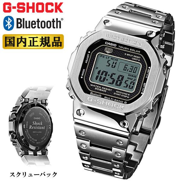 正規品G-SHOCK電波ソーラースマートフォンリンクフルメタルシルバーGMW-B5000D-1JFCASIOカシオGショックOR