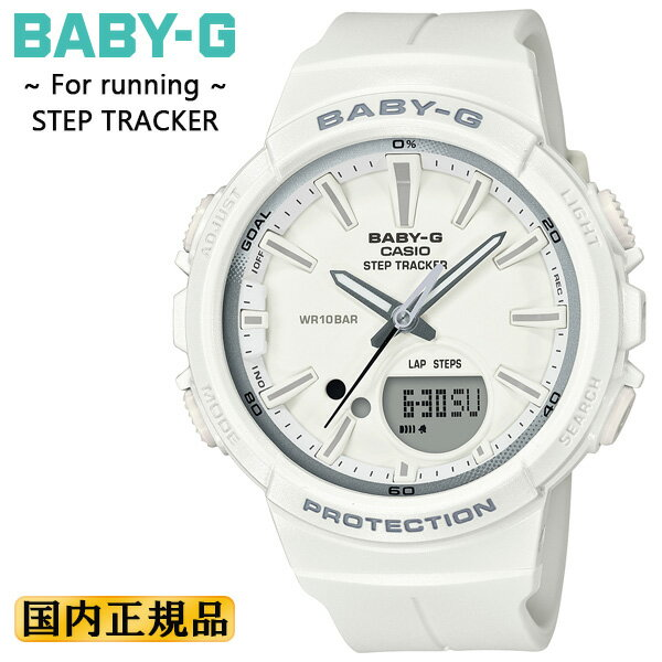 腕時計, レディース腕時計  G BGS-100SC-7AJF CASIO BABY-G for running STEP TRACKER BGS100SC7AJF