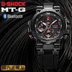 カシオ Gショック MT-G MTG-B1000B-1AJF 電波 ソーラー スマートフォンリンク機能 ブラック CASIO G-SHOCK Bluetooth...
