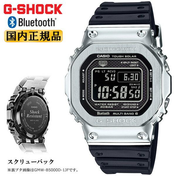 正規品G-SHOCK電波ソーラースマートフォンリンクフルメタルケースウレタンバンドシルバー&ブラックGMW-B5000-1JFC