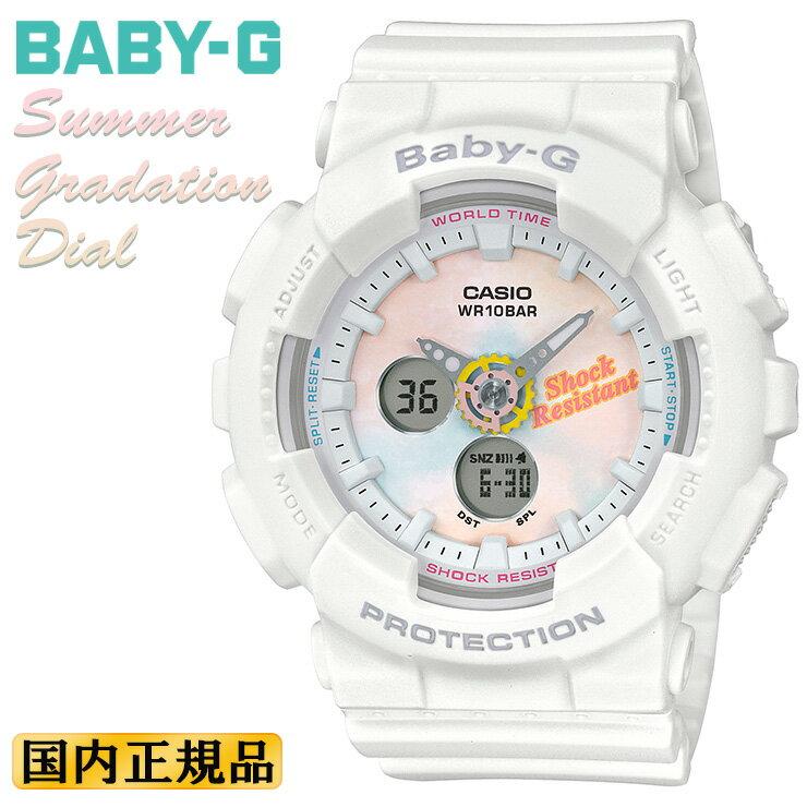 腕時計, レディース腕時計  G BA-120T-7AJF CASIO BABY-G Summer Gradation Dial