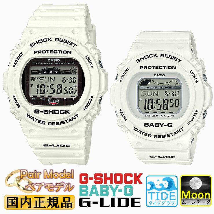 腕時計, ペアウォッチ  G G G-LIDE GWX-5700CS-7JF-BLX-570-7JF CASIO G-SHOCK BABY-G Pair Watch G-LIDE