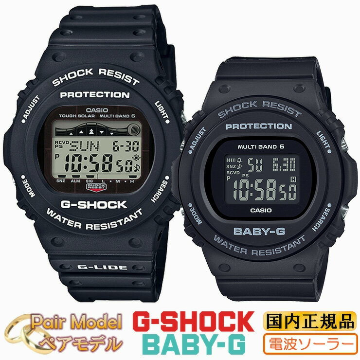 腕時計, ペアウォッチ  G G GWX-5700CS-1JF-BGD-5700-1JF CASIO G-SHOCK BABY-G Pair Watch 5700