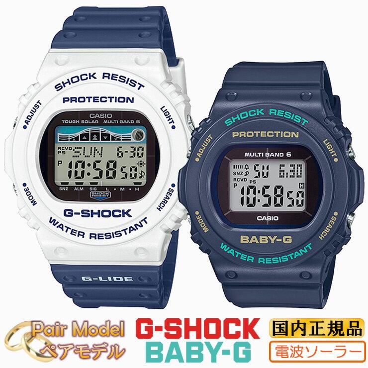 腕時計, ペアウォッチ  G G GWX-5700SS-7JF-BGD-5700-2JF CASIO G-SHOCK BABY-G Pair Watch