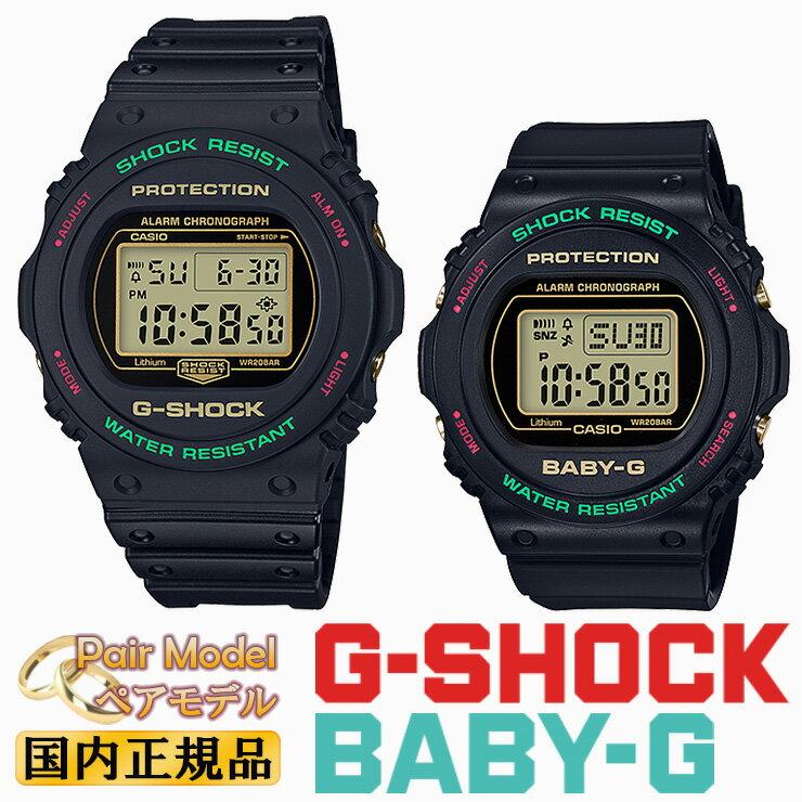CASIO(カシオ)『G-SHOCK/BABY-G(DW-5700TH-1JF/BGD-570TH-1JF)』