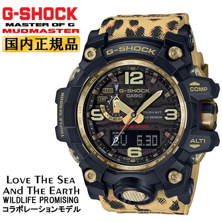 腕時計, メンズ腕時計  G WILDLIFE PROMISING GWG-1000WLP-1AJR CASIO G-SHOCK MUDMASTER in