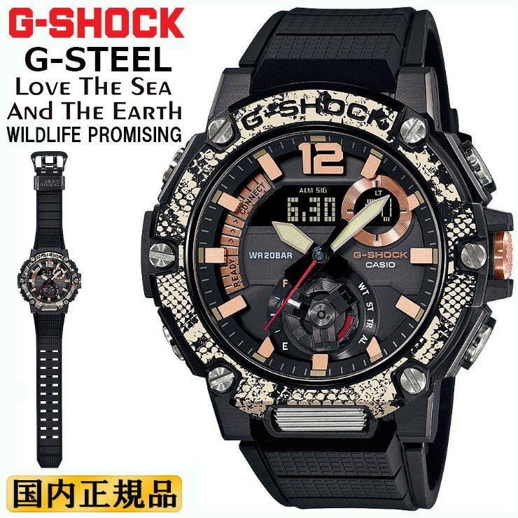 腕時計, メンズ腕時計  G G GST-B300WLP-1AJR CASIO G-SHOCK G-STEEL WILDLIFE PROMISING Bluetooth GSTB300WLP1AJR
