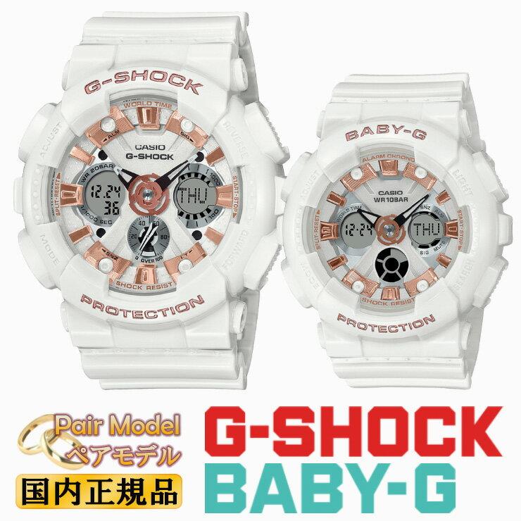 腕時計, ペアウォッチ  G G 2020 LOV-20A-7AJR CASIO G-SHOCK BABY-G