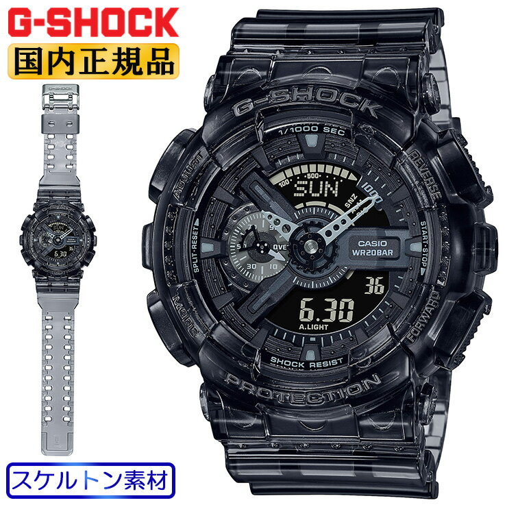 腕時計, メンズ腕時計  G GA-110SKE-8AJF CASIO G-SHOCK GA110SKE8AJF
