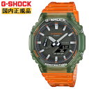 正規品 カシオ Gショック カーボンコアガード構造 スケルトン オレンジ&グリーン GA-2100HC-4AJF CASIO G-SHOCK オクタゴン 八角形 デジタル&アナログ コンビネーション 緑 メンズ CasiOak カシオーク 腕時計 (GA2100HC4AJF)・・・