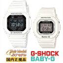 G-SHOCK BABY-G 電波 ソーラー ホワイト ペアウォッチ ORIGIN 5600 カシオ 電波時計 GW-M5610MD-7JF-BGD-5000-7JF Gショック ベビーG gショック ペア pair watch CASIO 白 メンズ レディス 腕時計 【あす楽】