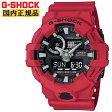 G-SHOCK Gショック GA-700-4AJF カシオ CASIO デジタル×アナログ コンビネーション 3Dフェイス レッド 赤 メンズ 腕時計【正規品/送料無料】【レビューで3年保証】【あす楽】【在庫あり】