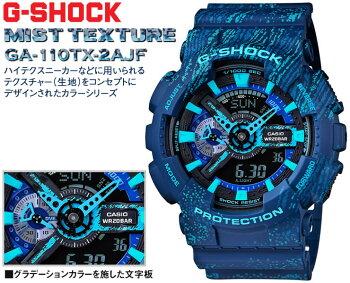 カシオG-SHOCKミスト・テクスチャーGA-110TX-2AJFCASIOG-SHOCKデジタル×アナログMistTextureブルー青メンズ腕時計【正規品/送料無料】【レビューで3年保証】