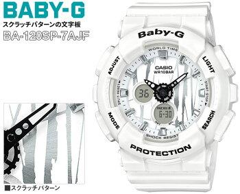 BABY-GカシオベビーGBA-120SP-7AJFCASIOスクラッチパターンホワイトシルバー白銀レディースレディス腕時計【正規品/送料無料】【BA110】【レビューで3年保証】