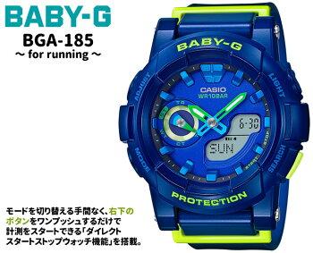 BABY-Gカシオランナー向けベビーGforRunningBGA-185FS-2AJFCASIOストップウォッチブルー青レディスレディース腕時計【正規品/送料無料】【レビューで3年保証】