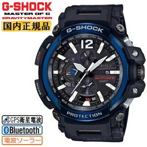 正規品 G-SHOCK Bluetooth搭載 GPSハイブリッド電波ソーラー GPW-2000-1A2JF CASIO カシオ Gショック グラビティマスター タフソーラー モバイルリンク機能 トリプルGレジスト メンズ 腕時計 (GPW20001A2JF) 【あす楽】