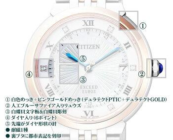 シチズンソーラー電波時計EXCEEDEUROSエクシードユーロスES1055-55Wレディスタイプ腕時計【正規品日本製】【02P26Mar16】【RCP】