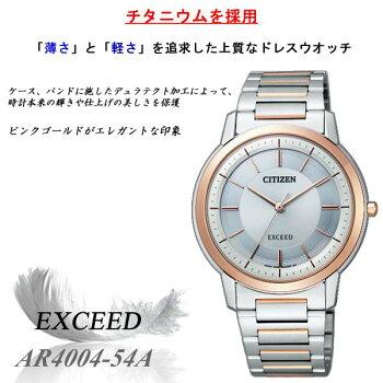 シチズンエクシードEXCEEDAR4004-54A【オマケ付】【正規品・日本製】CITIZENソーラーエコドライブチタニウムを採用し、「薄さ」と「軽さ」を追求した上質なドレスウオッチメンズ腕時計【02P06may13】【0405_腕時計】