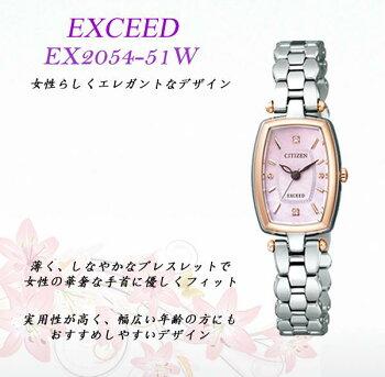 シチズンEXCEEDエクシードEX2054-51W【オマケ付】【正規品・日本製】CITIZENソーラーエコドライブ、シンプルながらも、明るく高級感あふれるモデルレディース腕時計【02P06may13】【0405_腕時計】