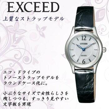 シチズンEXCEEDエクシードEX2060-07A【オマケ付】【正規品・日本製・お取り寄せ】CITIZENソーラーエコドライブ、洗練された美しさを備える上質なレザーバンドタイプ。レディース腕時計【02P02Mar14】【RCP】【_腕時計】