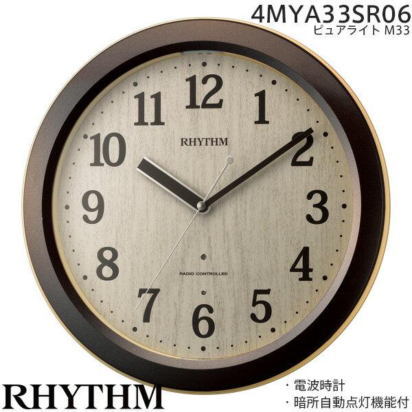 置き時計・掛け時計, 掛け時計  M33 4MYA33SR06 RHYTHM 30OFF 02P03Dec16 RCP