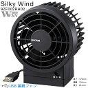 【USBファン 扇風機 省エネ】シルキー ウィンド Silky Wind 9ZF002RH02…