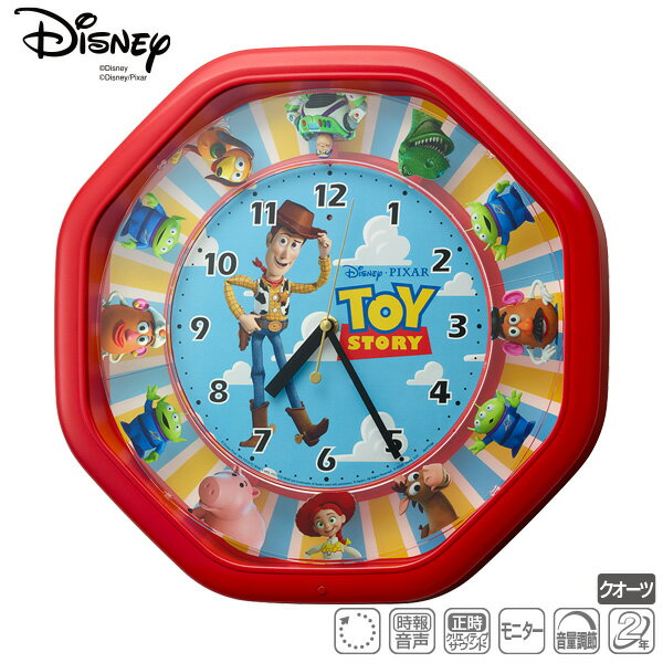 ディズニー 掛 時計 トイ ストーリー 4MH440MC01 ステップ秒針 メロディ 音声 TOY STORY ピクサー PIXAR リズム RHYTHM 【お取り寄せ】【名入れ】 【Disneyzone】 【02P03Dec16】 【RCP】