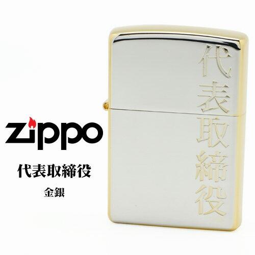 喫煙具, ライター Zippo ZIPPO 02P26Mar16RCP