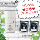 Innocence beauty GLAMORIUM UV PROTECT GEL サンプル2...