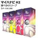 【期間限定ポイント20倍】MYHANABI H2 マイハナビ 3色から選べる4スリーブ(1ダース)  ...