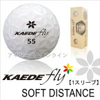 カエデ ゴルフボール フライ(KAEDE fly) ホワイト 1スリーブ(3個入) SOFT DISTANCE ソフトディスタンス ゴルフ プレゼント ボール 飛距離 ギフト 誕生日 景品 コンペ ゴルフ用品 父の日