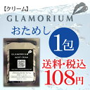 Innocence beauty GLAMORIUM MOIST CREAM(保湿クリーム)お...