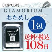 グラマリウム プロテクト サンプル クリーム ケミカル アルコール