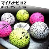 MYHANABIH2マイハナビゴルフボールギフトアソート1