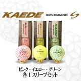 カエデ(KAEDE)ゴルフボール新3色セット(ピンク・イエロー・グリーン)各1スリーブ計3スリーブ9球【税込】【送料無料(離島・沖縄除く)】【楽ギフ_包装】P16Sep1510P23Sep15