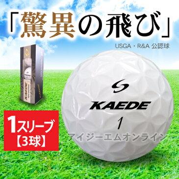 カエデ ゴルフボール(KAEDE) 1スリーブ(3球) ホワイト SASO サソー お試し 楽ギフ_包装 ゴルフ プレゼント ボール 飛距離 ギフト 誕生日 景品 コンペ ゴルフ用品 父の日