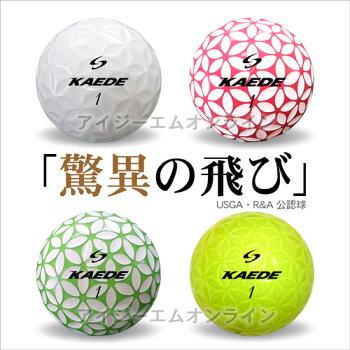 カエデ(KAEDE)ゴルフボールグリーン【税込】【送料無料】