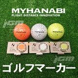 MYHANABIゴルフマーカー